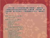 广东扶贫济困日暨广州慈善日