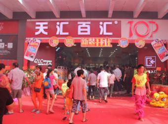 广州天汇百汇沙湾店新装开业