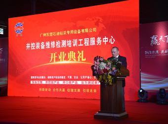 热烈祝贺广州东塑井控装备维修检测培训工程服务中心成立