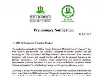 祝贺我会副会长单位荣获全球人居环境年度全球绿色技术奖