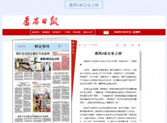 番禺4家企业上榜;联鲲集团等4企业应邀参加  广州市番禺区